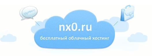 Безкоштовний хостинг nx0.ru