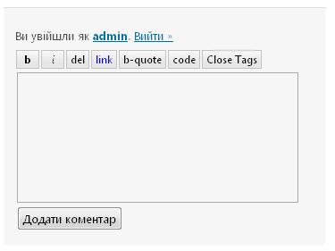 Настройка видимості панелі плагіна Comment Form Quicktags