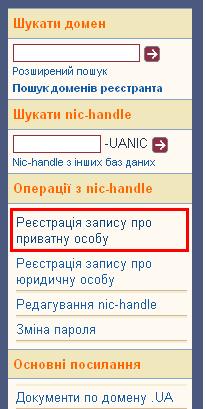 nic-handle 1