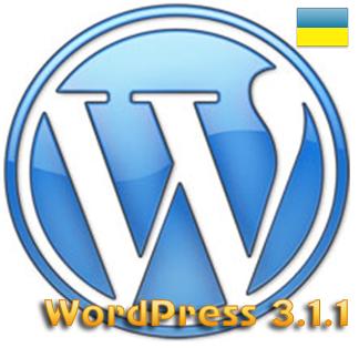 Український реліз WordPress 3.1.1