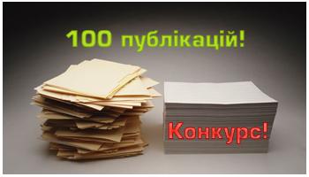 100 публікацій на сайті + Конкурс!