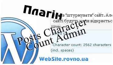 Кількість символів у публікації | Плагін Posts Character Count Admin