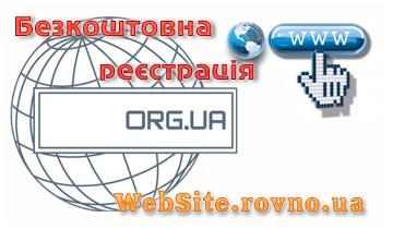 Безкоштовна реєстрація домену org.ua
