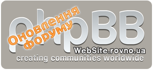 Оновлення форуму phpBB 3