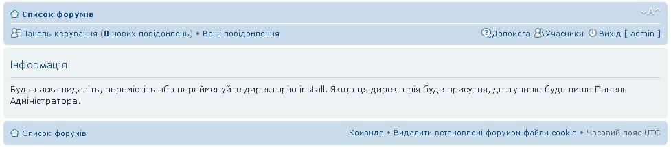 Оновлення форуму phpBB 3 (1)