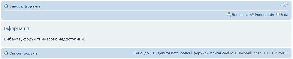 Оновлення форуму phpBB 3 (2)