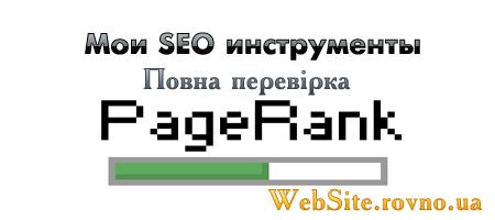 Сервіс перевірки Google Pagerank