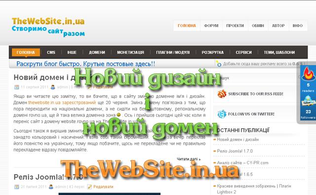 Новий домен і дизайн
