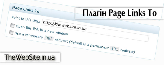 Плагін Page Links To - Переадресування в будь-якому напрямку
