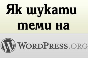 Як шукати теми на wordpress.org?