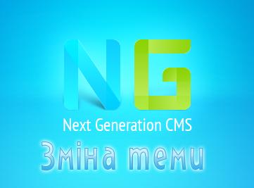 Зміна теми в NG CMS