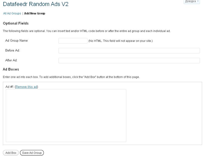 Random / Rotating Ads V2 - Налаштування