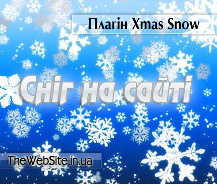 Сніг на сайті - Плагін Xmas Snow