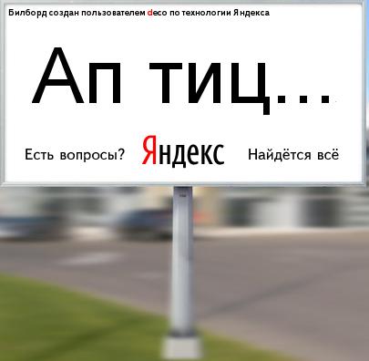 Яндекс Апдейт ТИЦ 22.12.2011