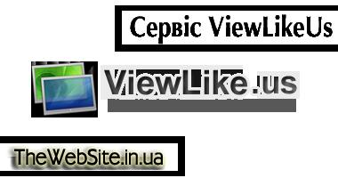 Перегляд сайту у різних розширеннях - ViewLikeUs