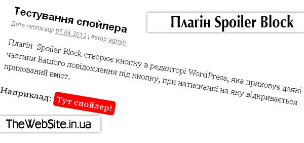 Прихований текст (Спойлер) - Плагін Spoiler Block