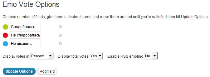 Налаштування emo vote