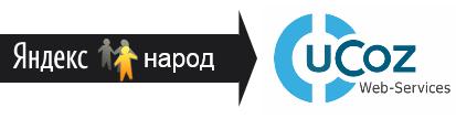 Сайти з Народ'у переїжджають на uCoz