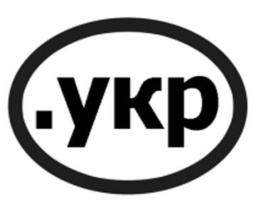 Реєстрація доменів .укр буде доступна вже в цьому році