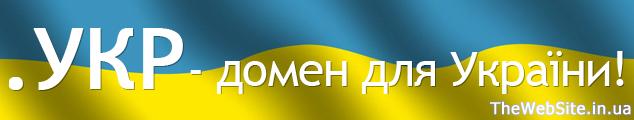 Домен .УКР